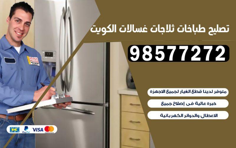 تصليح طباخات جمعية غرب الجليب