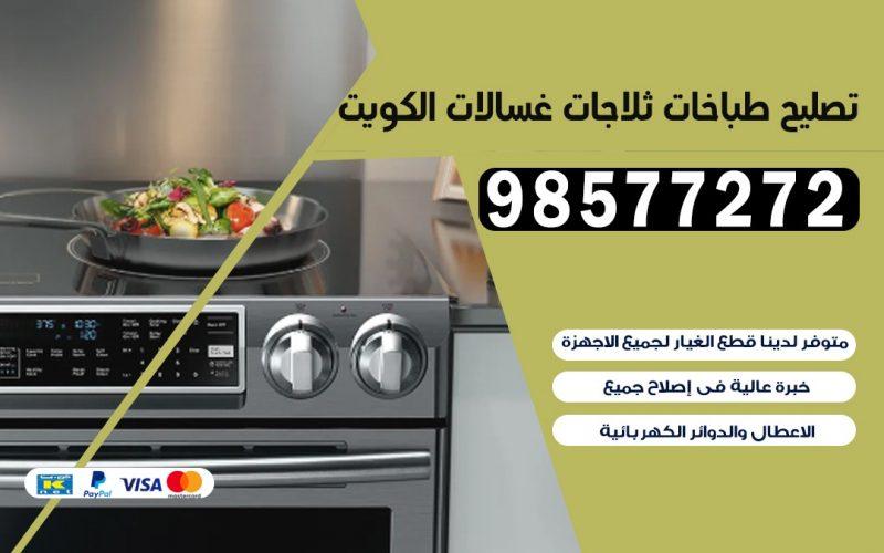 تصليح طباخات جمعية الفحيحيل