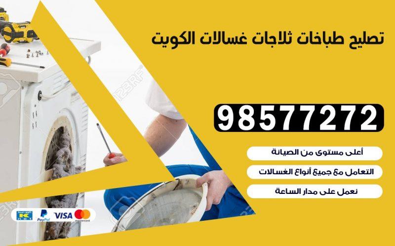 تصليح طباخات جمعية الدوحة