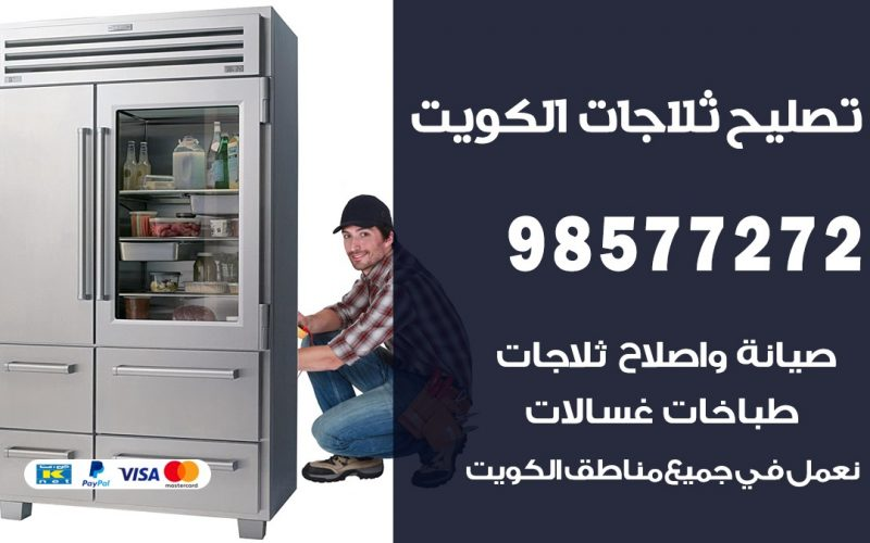 فني ثلاجات جمعية الرقة 98577272 صيانة واصلاح ثلاجات فريزرات برادات