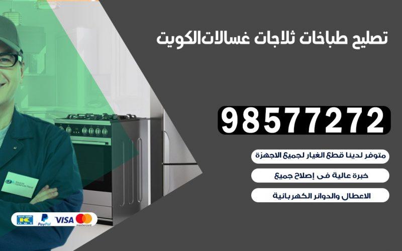 تصليح طباخات جمعية سلوى