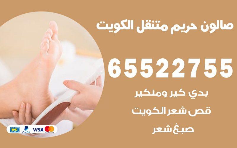 صالون نسائي متنقل الكويت