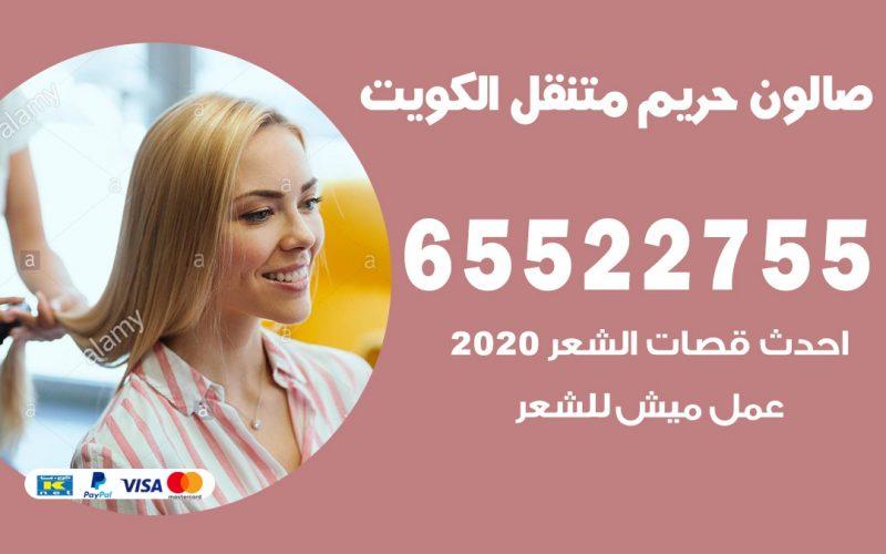 صالون سيدات الكويت