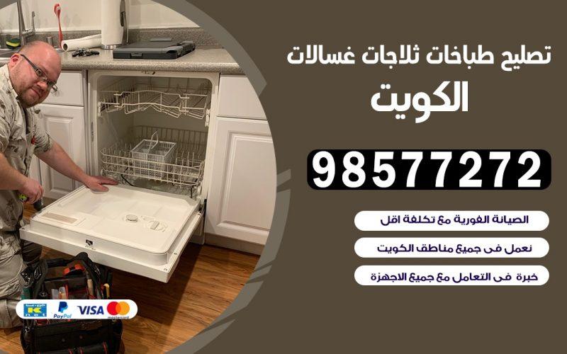 تصليح طباخات جمعية الفيحاء