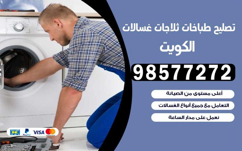 تصليح طباخات جمعية كيفان 98577272 | تصليح غسالات ثلاجات | صيانة طباخات بالبيت