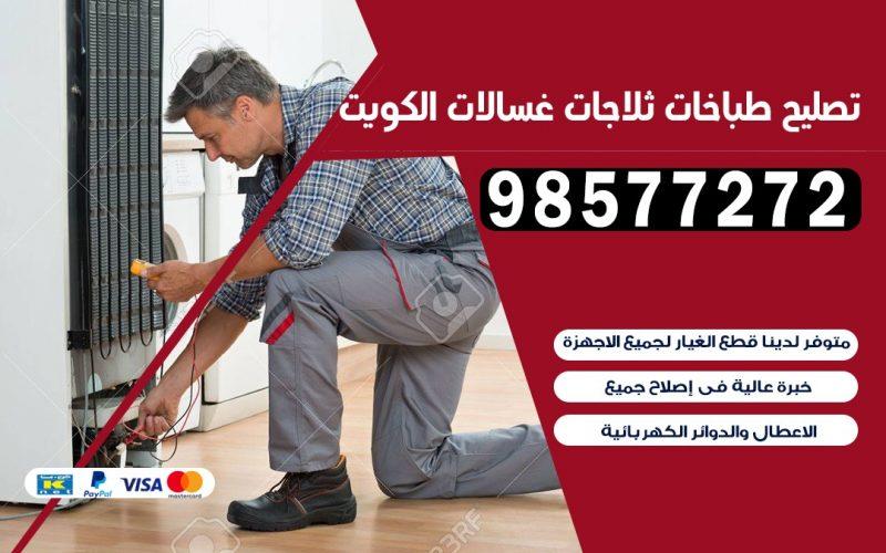 تصليح طباخات جمعية النزهه 98577272 | تصليح غسالات ثلاجات | صيانة طباخات بالبيت