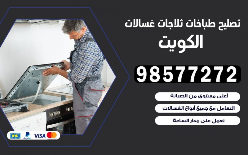 تصليح طباخات جمعية الرقة