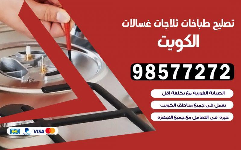 تصليح طباخات جمعية القيروان