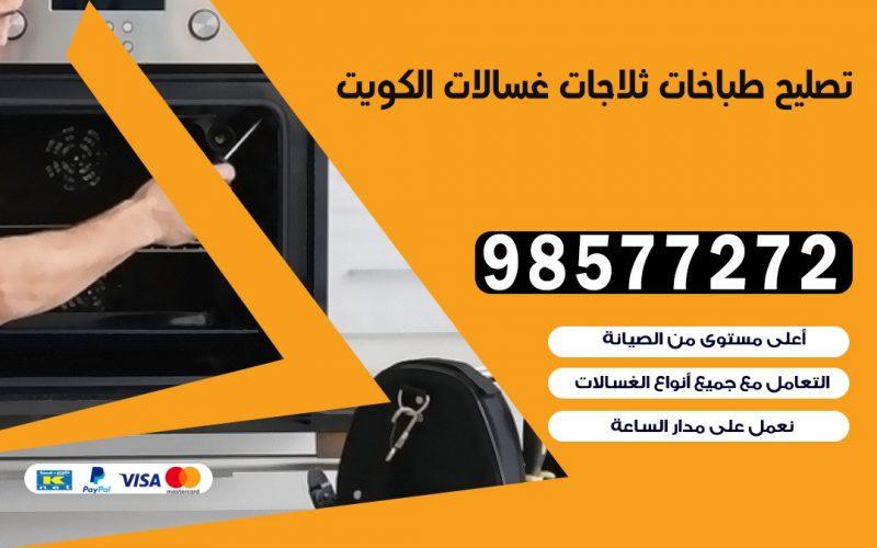 تصليح طباخات جمعية اشبيليه
