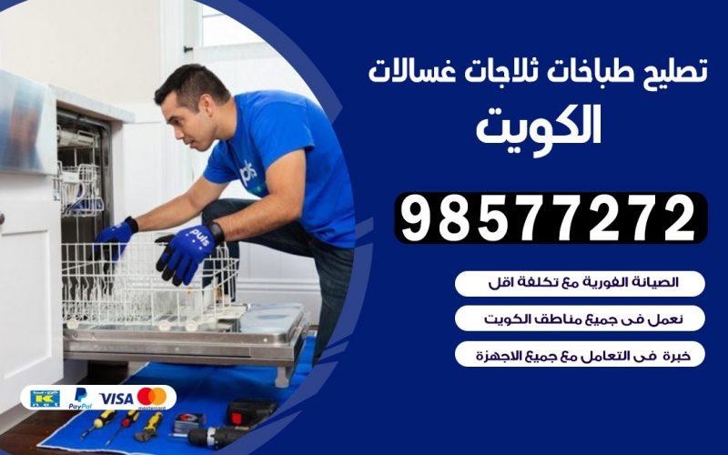 تصليح طباخات جمعية الشويخ السكنية