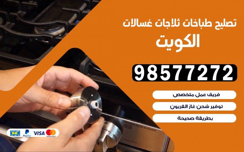 تصليح طباخات جمعية الشعب