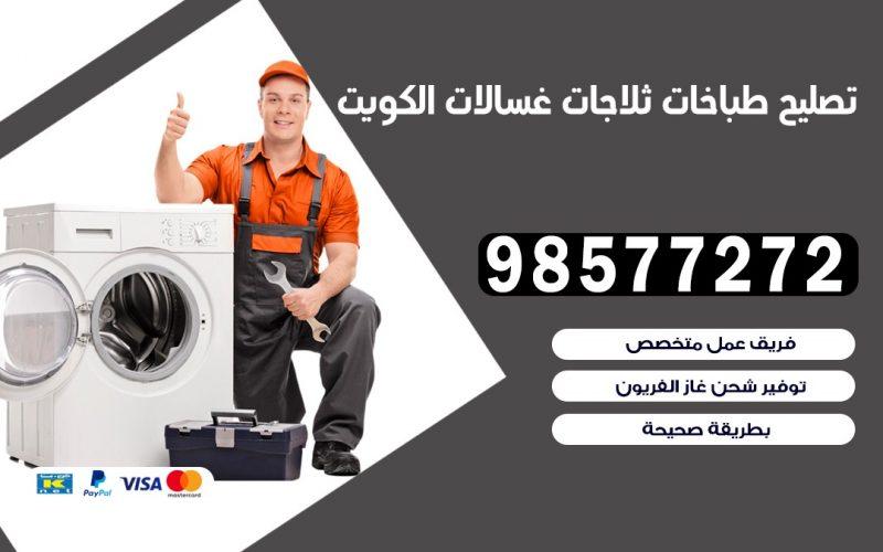 تصليح طباخات جمعية الشهداء