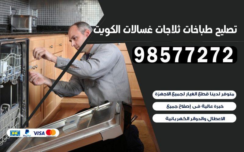 تصليح طباخات جمعية الرابية