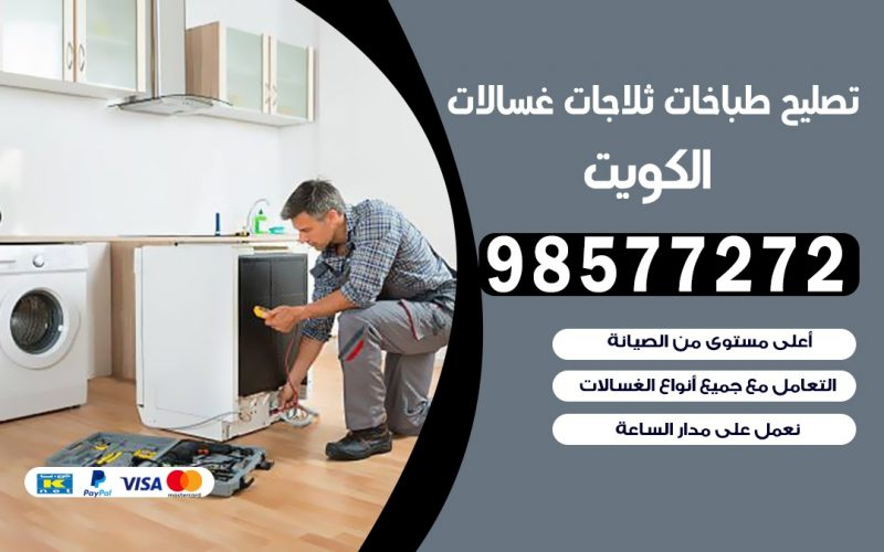 تصليح طباخات جمعية جليب الشيوخ