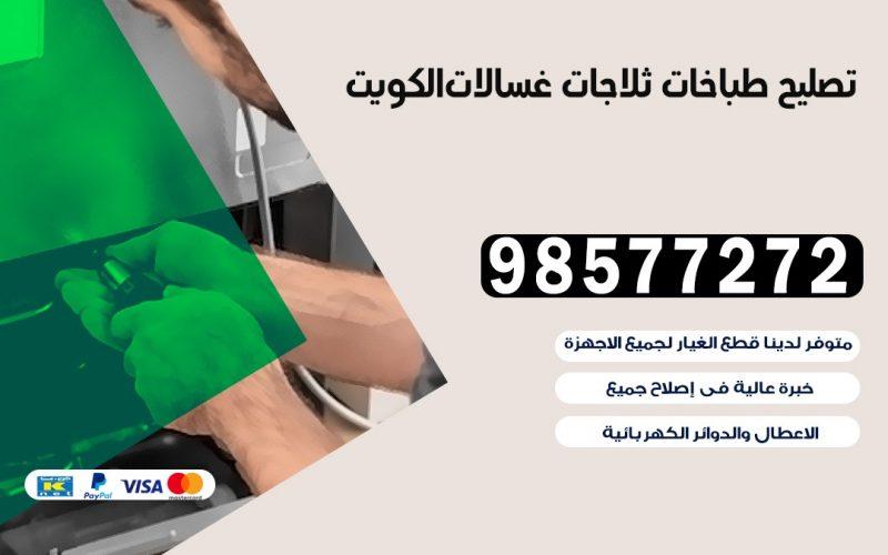 تصليح طباخات جمعية جابر العلي