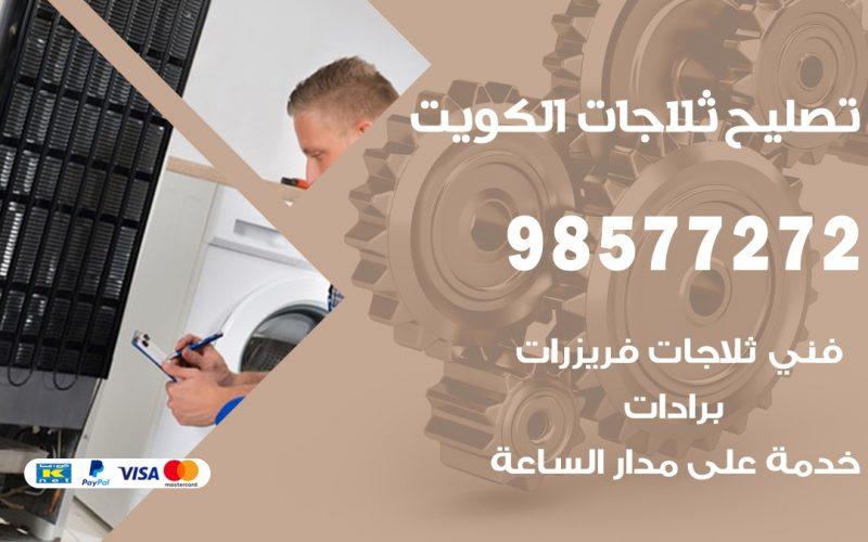 فني ثلاجات جمعية عبد الله السالم