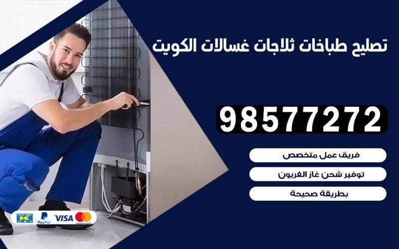تصليح طباخات جمعية غرناطة