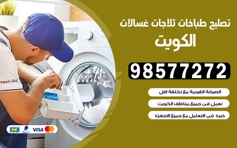 تصليح طباخات جمعية النهضة