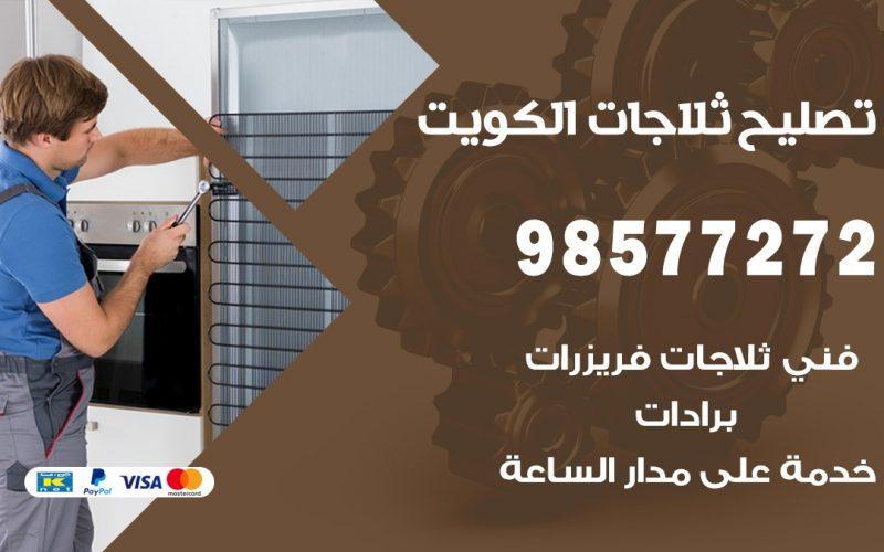 فني ثلاجات جمعية الجابرية