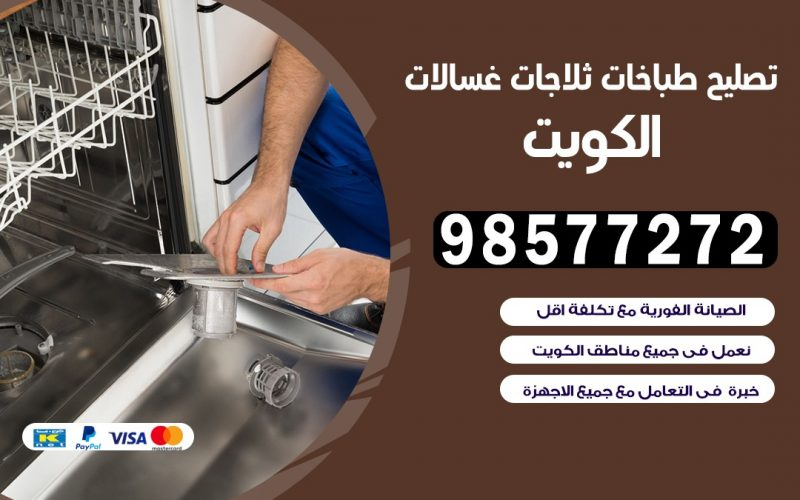 تصليح طباخات جمعية الخالدية 98577272 | تصليح غسالات ثلاجات | صيانة طباخات بالبيت