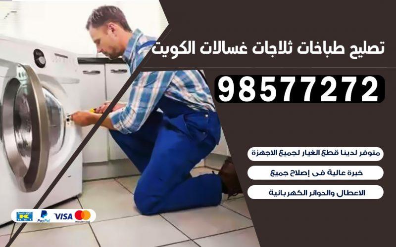 تصليح طباخات جمعية الصديق 98577272 | تصليح غسالات ثلاجات | صيانة طباخات بالبيت