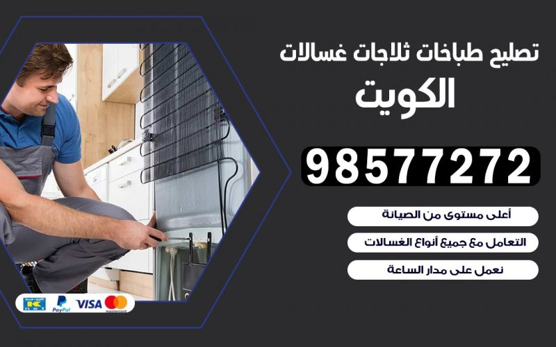 تصليح طباخات جمعية القرين  98577272 | تصليح غسالات ثلاجات | صيانة طباخات بالبيت