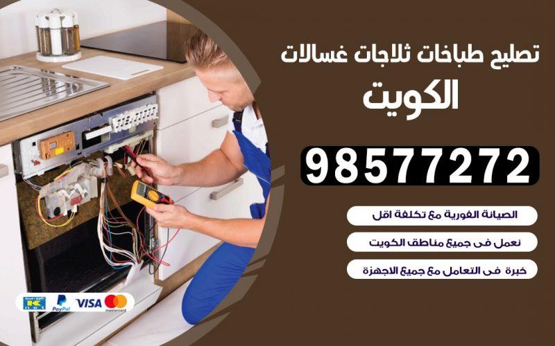 تصليح طباخات جمعية الوفرة