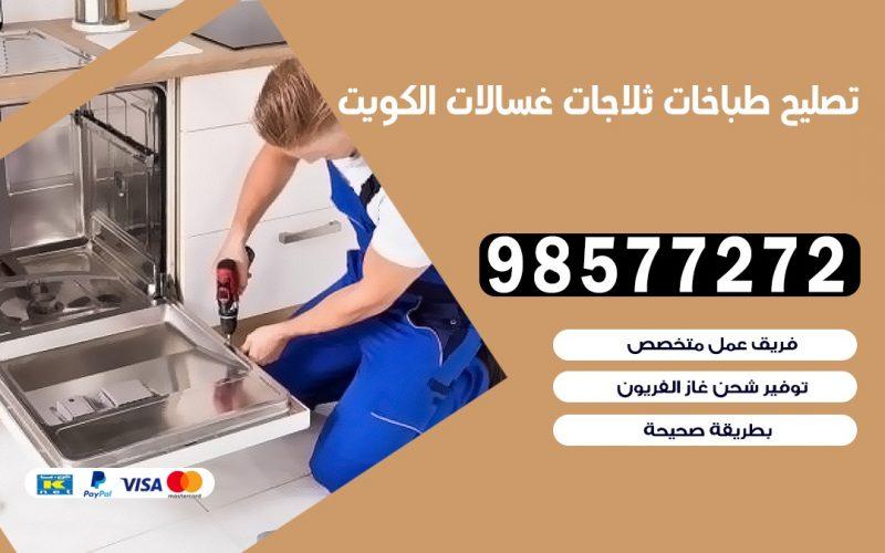 تصليح طباخات جمعية كبد
