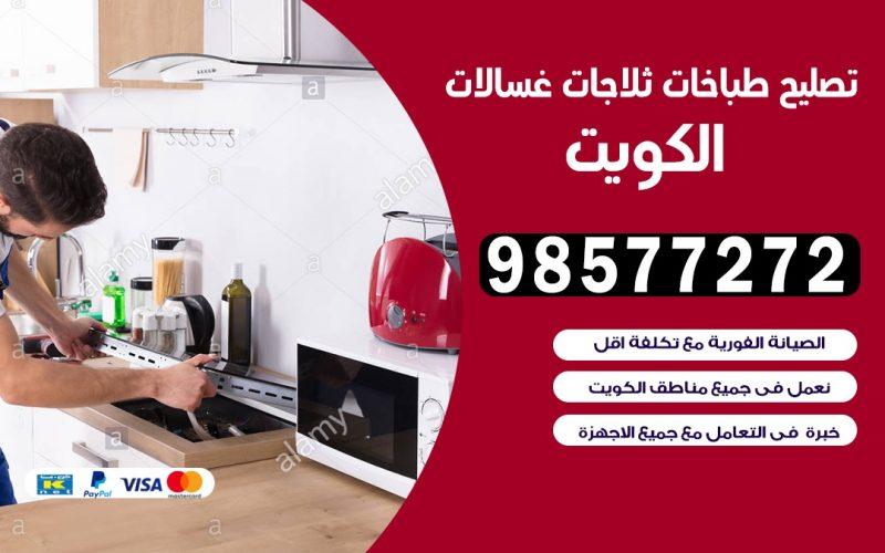 تصليح طباخات جمعية مبارك الكبير 98577272 | تصليح غسالات ثلاجات | صيانة طباخات بالبيت