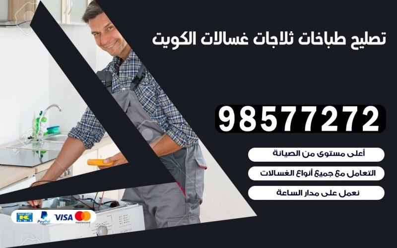 تصليح طباخات جمعية الشامية 98577272 | تصليح غسالات ثلاجات | صيانة طباخات بالبيت