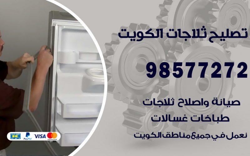 فني ثلاجات جمعية الظهر