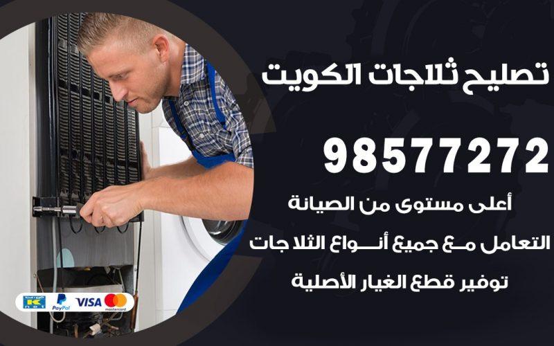 فني ثلاجات جمعية صباح الناصر