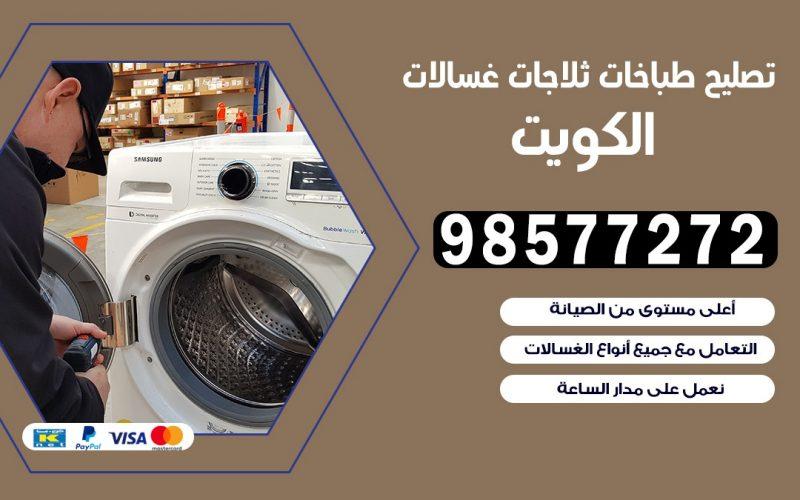تصليح طباخات جمعية مشرف