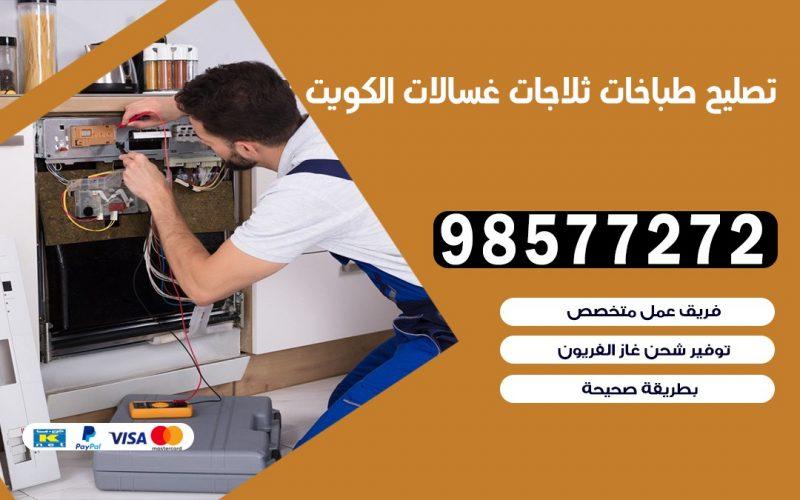 تصليح طباخات جمعية مدينة جابر