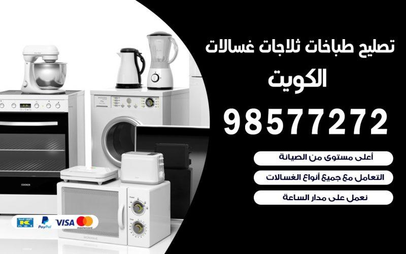 تصليح طباخات جمعية صباح الناصر