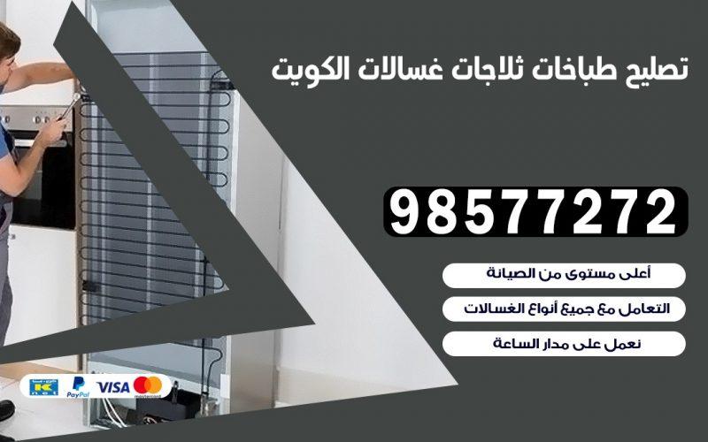 تصليح طباخات جمعية قرطبة 98577272   تصليح غسالات ثلاجات   صيانة طباخات بالبيت