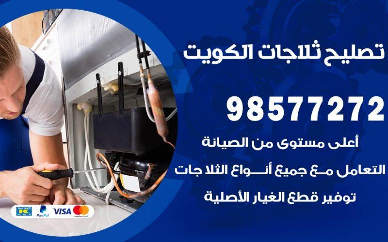 فني ثلاجات جمعية مدينة جابر 98577272 صيانة واصلاح ثلاجات فريزرات برادات