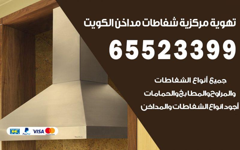فني تهوية مركزية هدية 65523399 تركيب مداخن