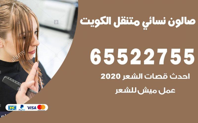 افضل صالون حريم بالكويت 65522755 صالون نسائي