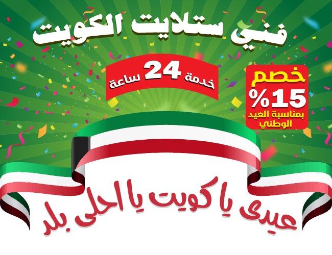 فني ستلايت الكويت 51222132 خصم 20% بمناسبة العيد الوطني 2020