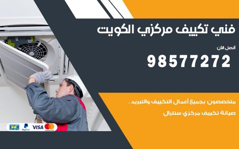 فني تكييف مركزي بيان / 98577272 / صيانة تكييف مركزي الكويت