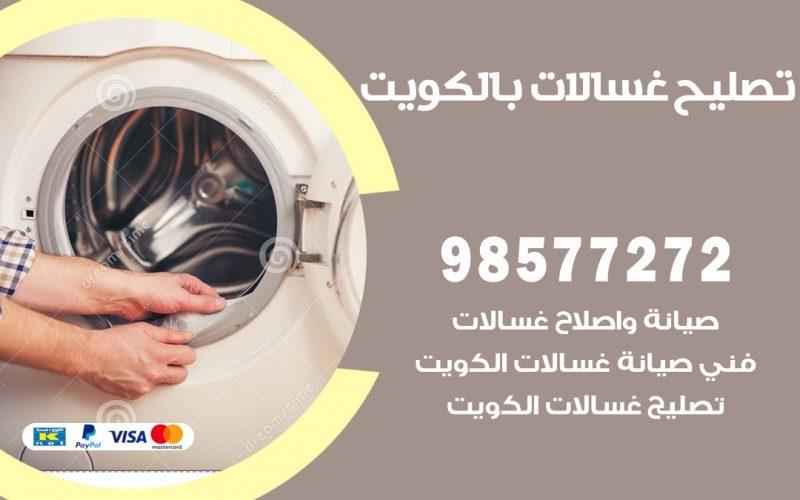 صيانة غسالات الجابرية 98577272 فني تصليح غسالات اتوماتيك نشافات جلايات