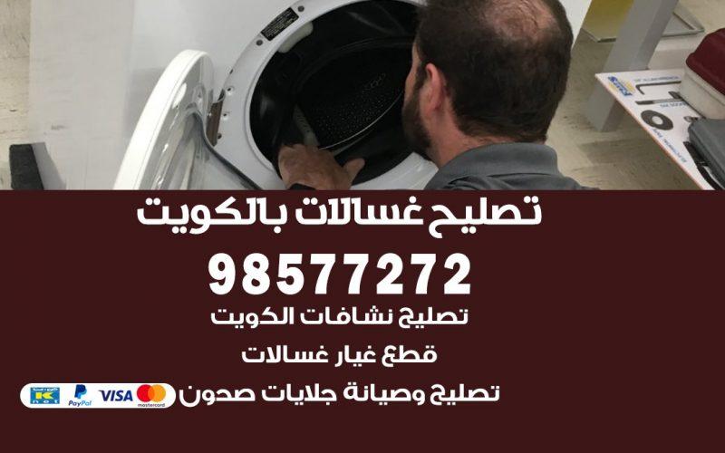 صيانة غسالات عبدالله المبارك