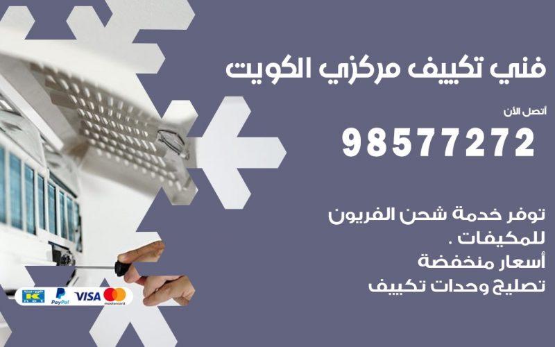 فني تكييف مركزي ابرق خيطان / 98577272 / صيانة تكييف مركزي الكويت