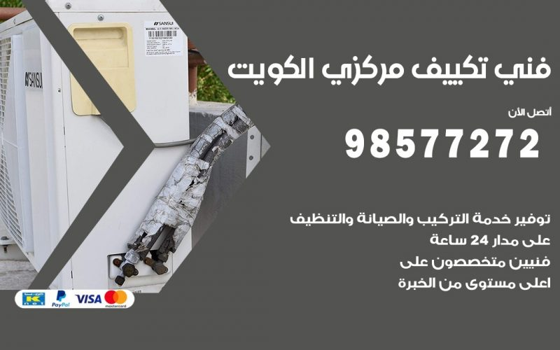 فني تكييف مركزي مبارك الكبير/ 98577272 / صيانة تكييف مركزي الكويت
