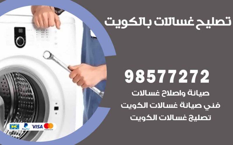 صيانة غسالات الكويت