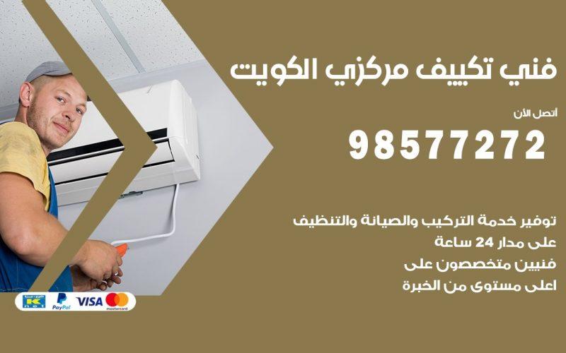 فني تكييف مركزي المنقف / 98577272 / صيانة تكييف مركزي الكويت