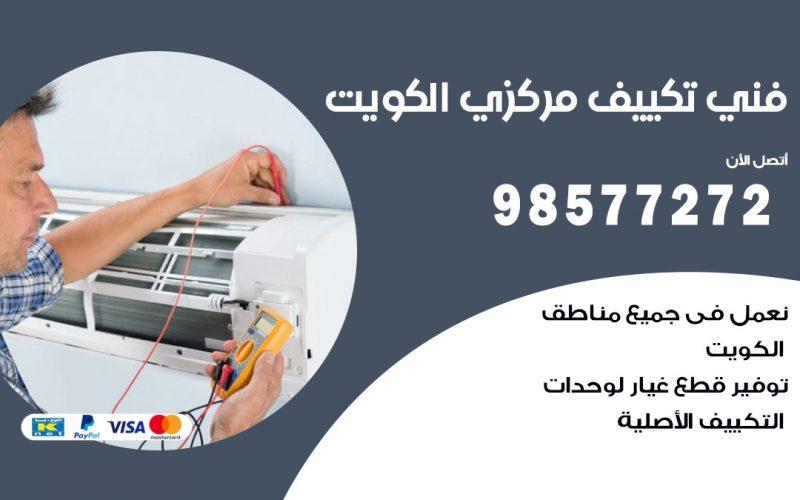 فني تكييف مركزي هدية / 98577272 / صيانة تكييف مركزي الكويت