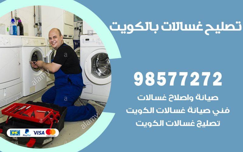صيانة غسالات صباح الاحمد 98577272 فني تصليح غسالات اتوماتيك نشافات جلايات