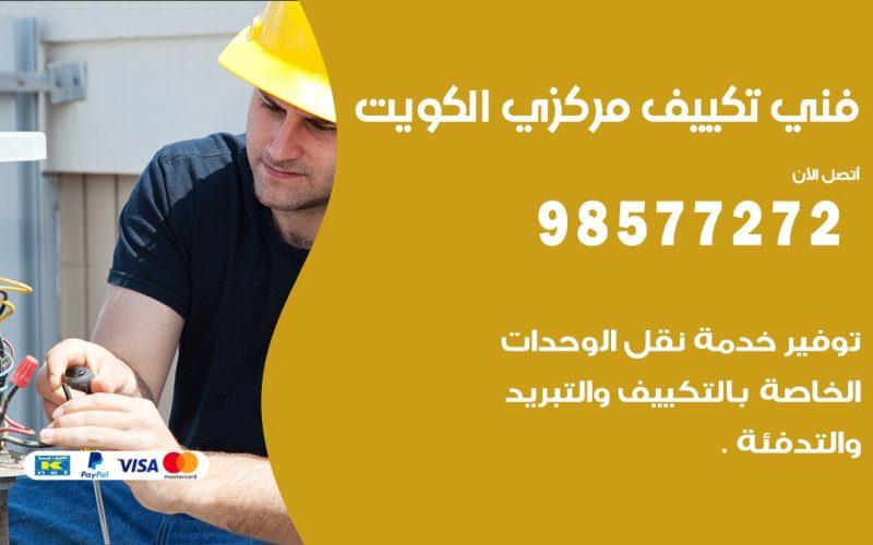 فني تكييف مركزي العدان / 98577272 / صيانة تكييف مركزي الكويت